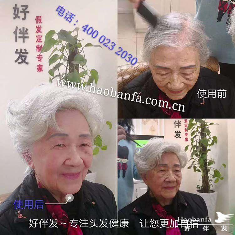 重庆定制假发